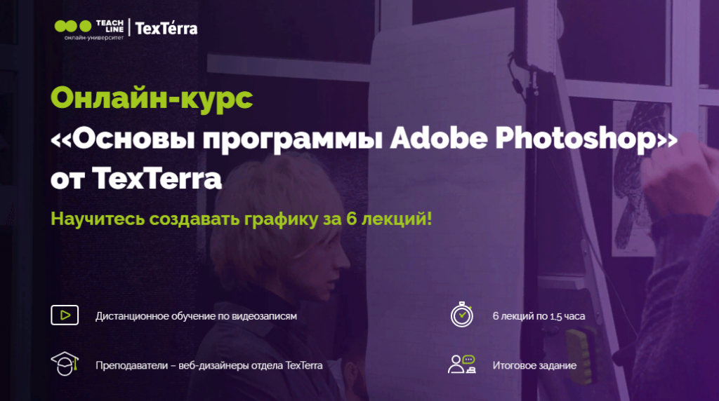 Основы программы Adobe Photoshop