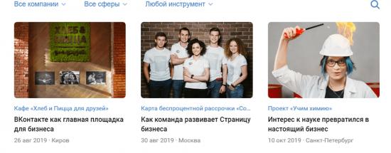 'Как правильно продавать в Контакте товары и услуги