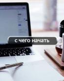 'Заработок в Яндексе – варианты как заработать деньги в Яндексе