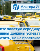 'Идея бизнеса: как открыть службу такси с нуля