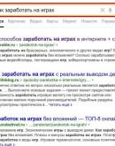 'SEO копирайтинг: как правильно писать сео текст?
