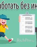 'Как заработать деньги школьнику в интернете без вложений ТОП 2020
