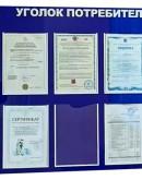 'Как оформить уголок потребителя: правила и необходимые документы