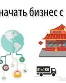 'Какие товары выгодно возить из Китая и как их найти в 2020 году