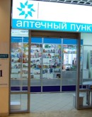'Как открыть аптеку с нуля: пошаговая инструкция для предпринимателей