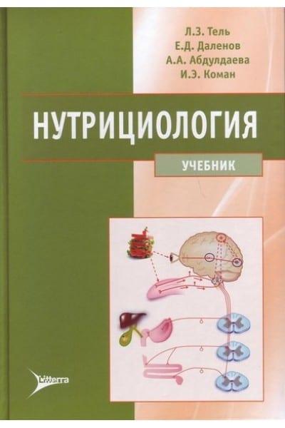 Лучшая литература по нутрициологии
